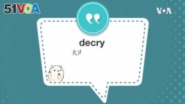 学个词--decry