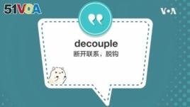学个词 - decouple