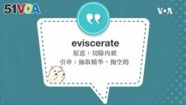 学个词-- eviscerate