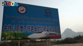 This picture taken on February 8, 2020 shows a sign in Lao and Chinese referring to the construction of the first rail line linking China to Laos, a key part of Beijing's 'Belt and Road' project across the Mekong, in Luang Prabang. (AFP)