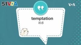 学个词--temptation