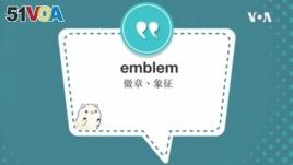 学个词--emblem